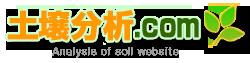 土壌分析.com